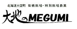 株式会社大地のMEGUMI