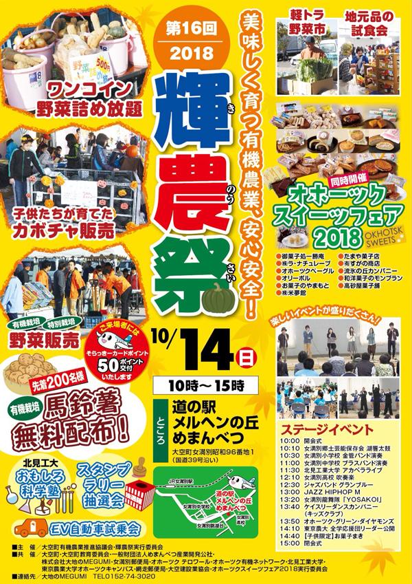 輝農祭2018